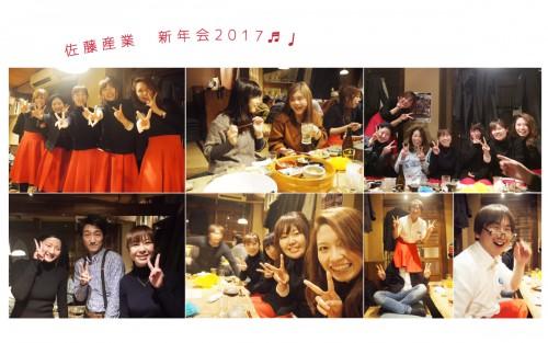 新年会まとめ写真
