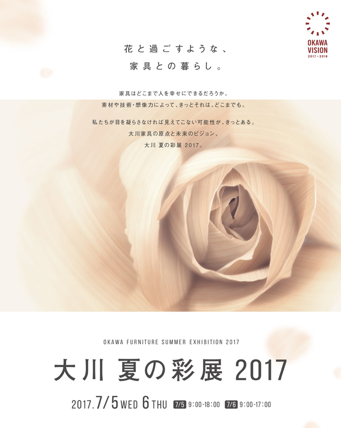 201707okawa_001