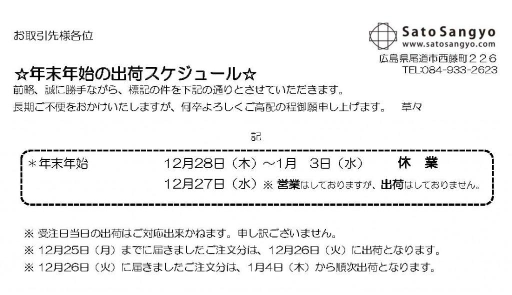 佐藤産業㈱年末年始スケジュール