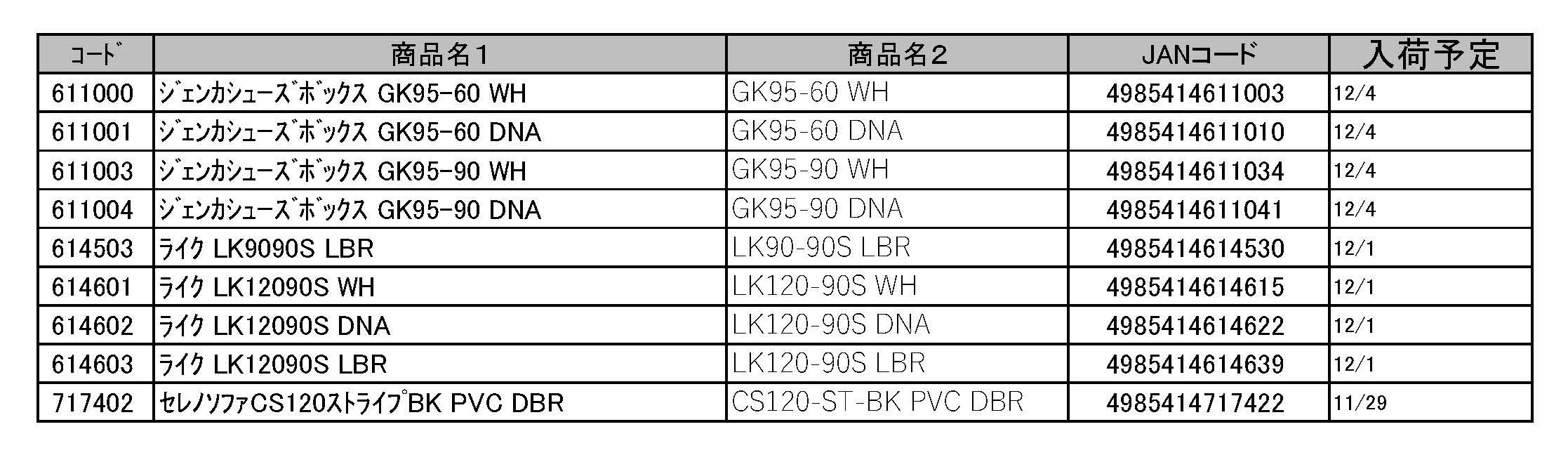 入荷予定2017.11.29
